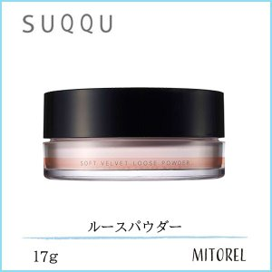 スック SUQQU ソフトベルベットルースパウダー<パフ付> 17g【定形外郵便可120g】|mitorel