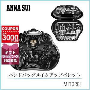 アナスイ ANNA SUI ハンドバッグメイクアップパレット 【雑貨】【定形外郵便可150g】|mitorel