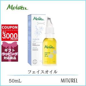 メルヴィータ MELVITA ビオオイルリリーオイル 50mL【定形外郵便可148g】|mitorel