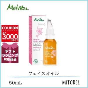 メルヴィータ MELVITA ビオオイルローズヒップオイル 50mL【定形外郵便可146g】|mitorel