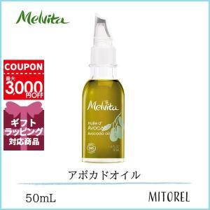メルヴィータ MELVITA ビオオイルアボガドオイル 50mL【定形外郵便可150g】|mitorel