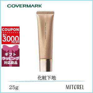 【国内正規品】カバーマーク COVERMARKモイスチュアクリアベース SPF35/PA++ 25g...
