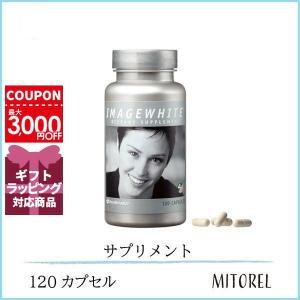 ■ニュースキン NUSKIN イメージホワイト 120カプセル【食品】|mitorel