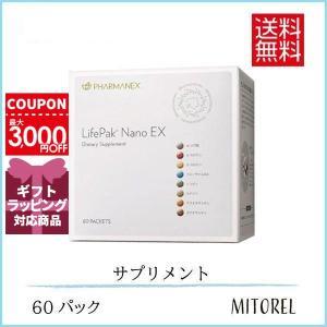 ■ニュースキン NU SKINライフパックナノEX  60パック