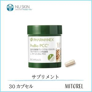 ■ニュースキン NUSKIN プロバイオピーシーシー 30カプセル【食品】|mitorel