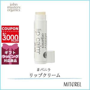 ミツロウや植物油を絶妙なバランスで配合したリップカームは、体温でとろけてするすると唇になじみ、みずみ...