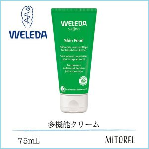 WELEDA スキンフード75mL【定形外郵便可100g】