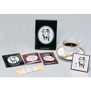相田みつを コーヒー・紅茶・ココア プチギフト|mitowa1