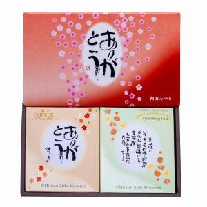 相田みつを 花柄 コーヒー・紅茶セット|mitowa1