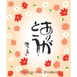 相田みつを ドリップコーヒー「ありがとう」|mitowa1