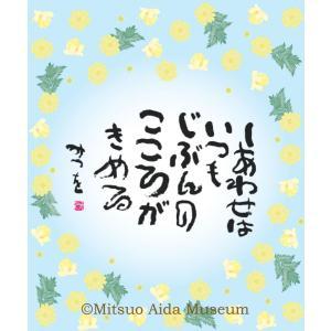 相田みつを ドリップコーヒー「しあわせ」|mitowa1