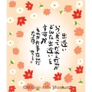 相田みつを ブレンドティー「出逢い」|mitowa1