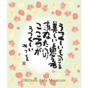 相田みつを ドリップコーヒー「うつくしい」|mitowa1