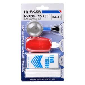 ハクバ レンズクリーニングセット KA-11 ゆうパケット発送商品 mitsu-boshi-camera