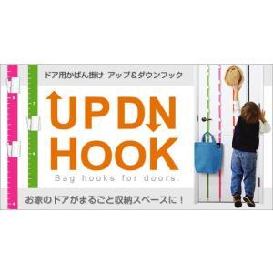 ドア用かばん掛け UP DU HOOK/アップ&ダウン フック 簡単収納 フックで収納 整理整頓 mitsuami-shop