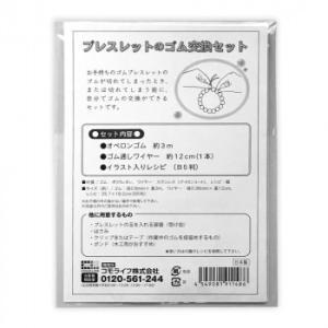 ブレスレットのゴム交換セット 同梱不可 mitsuami-shop