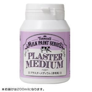 ターナー色彩 ミルクペイント 200ml 206・プラスターメディウム MK200206 同梱不可