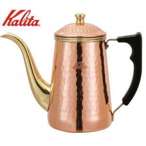 Kalita(カリタ) 銅製品 銅ポット0.7L 52019 同梱不可|mitsuami-shop