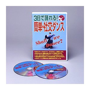 3日で踊れる!簡単 社交ダンス講座 DVD