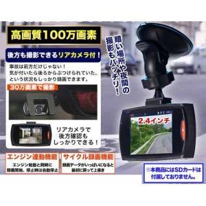 夜間撮影OK HDドライブレコーダー リアカメラ付赤外線 mitsuami-shop