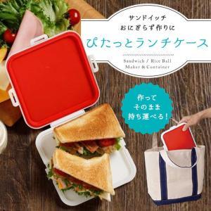 サンドイッチ おにぎらずを簡単に作って持ち運べる ぴたっと ランチケース|mitsuami-shop