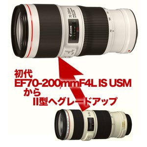 キヤノン EF70-200mm F4L IS USM → EF70-200mm F4L IS II ...