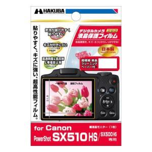 ハクバ Canon PowerShot SX510 HS / SX500 HS 専用 液晶保護フィルム『1〜3営業日後の発送』