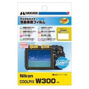 ハクバ Nikon COOLPIX W300 専用 液晶保護フィルム 親水タイプ『1〜3営業日後の発送』|mitsuba