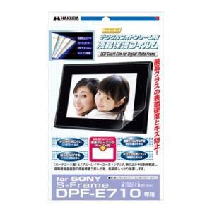 ハクバ デジタルフォトフレーム液晶保護フィルム SONY S-Frame DPF-E710専用 DPGF-SE710 『1〜3営業日後の発送』|mitsuba
