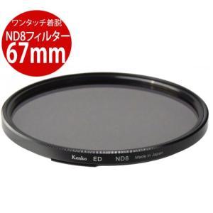 Kenko ワンタッチ着脱フィルターキット用ND8 67mm 4961607389751 専用オプション ND8フィルターED67 mitsuba