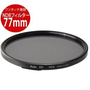 Kenko ワンタッチ着脱フィルターキット用ND8 77mm 4961607389850 専用オプション ND8フィルターED77 mitsuba