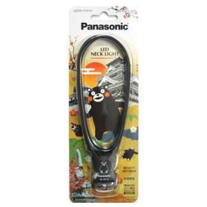 Panasonic LEDネックライト BF-AF10/JKM くまモン&熊本城/数量限定モデル『即納可能分』