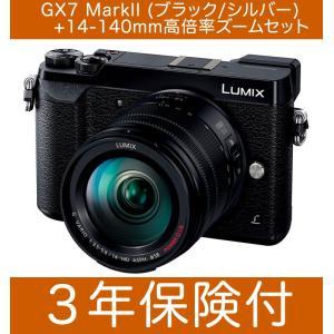 ※DMC-GX7MK2 ボディー ブラック/シルバー + LUMIX G VARIO 14-140m...