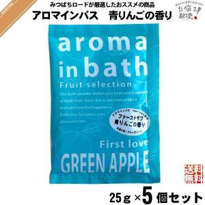「お手軽 5個セット」 入浴剤 aroma in bath アロマインバス 青りんごの香り (25g) ポイント15倍 1000円ポッキリ 1000円ぽっきり|mitsubachi-road