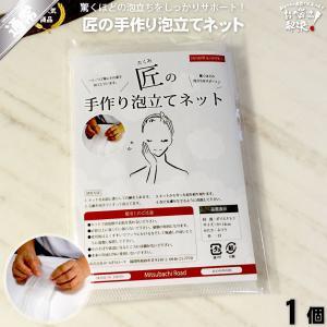 匠の手作り 泡立てネット (90×140mm) 白 袋型 国内生産 国内加工|mitsubachi-road