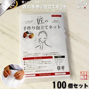 「100個セット」 匠の手作り 泡立てネット (90×140mm) 白 袋型 国内生産 国内加工|mitsubachi-road