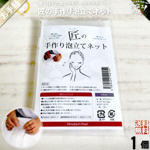 「お手軽 250円」 匠の手作り 泡立てネット (90×140mm) 白 袋型 国内生産 国内加工|mitsubachi-road
