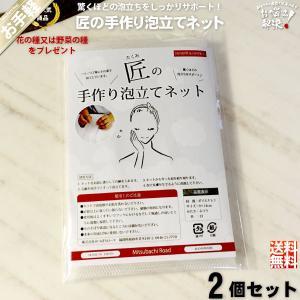 「お手軽 2個セット」 匠の手作り 泡立てネット 白 袋型 「花の種  野菜の種プレゼント」 (90×140mm) 国内生産 国内加工|mitsubachi-road