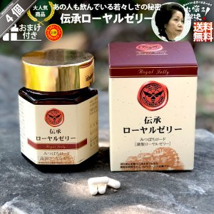 「4個セット」 伝承 ローヤルゼリー (約1ヵ月分/120球) 人気 サプリ 養蜂場 ロイヤルゼリー 王乳 おまけ付|mitsubachi-road