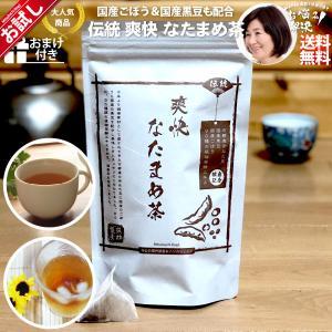 「初回限定 お試しセット」 伝統 爽快 なたまめ茶 (30包) 人気 国産 黒豆 ごぼう 植物酵素 赤なたまめ なた豆茶 ナタ豆茶  おまけ付|mitsubachi-road