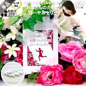 ローヤルゼリーForYou いつも頑張っているお母さんのためのローヤルゼリー (1袋/28球入) 人気 おまけ付|mitsubachi-road