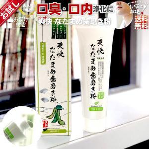 「初回限定 お試しセット」 伝統爽快 なた豆歯磨き粉 (120g) 柿渋配合 人気 口臭 スッキリ すっきり なたまめ歯磨き粉 おまけ付|mitsubachi-road