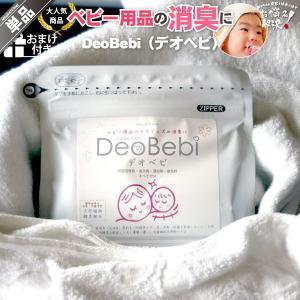 DeoBebi デオベビ (150g) 人気 ベビー用品 ママグッズ 消臭 おまけ付|mitsubachi-road