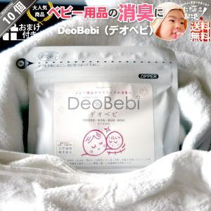 「特別10個セット」 DeoBebi デオベビ (150g) 人気 ベビー用品 ママグッズ 消臭 おまけ付|mitsubachi-road
