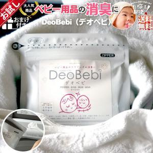 「初回限定 お試しセット」 DeoBebi デオベビ (150g) 人気 ベビー用品 ママグッズ 消臭 おまけ付|mitsubachi-road