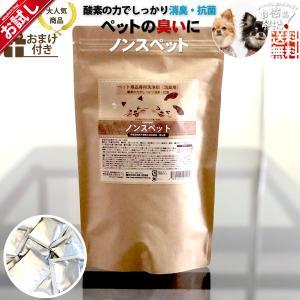 「初回限定 お試しセット」 ノンスペット ペット用品専用洗浄剤 消臭 抗菌 (30g×8包) 人気 犬 猫 シート ゲージ 臭い 獣臭 洗剤 おまけ付|mitsubachi-road