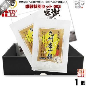 「おまけ付」 雑穀米 特別セット「九州産 十穀米 150g ...