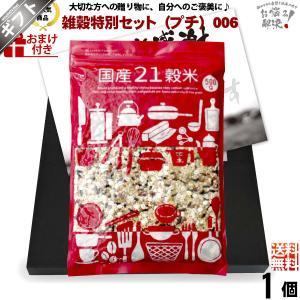 雑穀米 特別プチギフト 「国産21穀米 500g ×1」「おまけ付」 (002006)