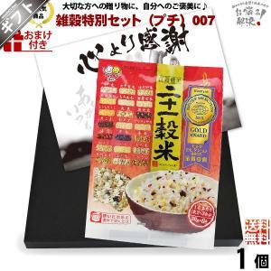 雑穀米 特別プチギフト 「二十一穀米 スティック 180g ×1」「おまけ付」 (002007)