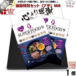 雑穀米 特別プチギフト 「スーパーフード9 120g ×2」「おまけ付」 (002009)